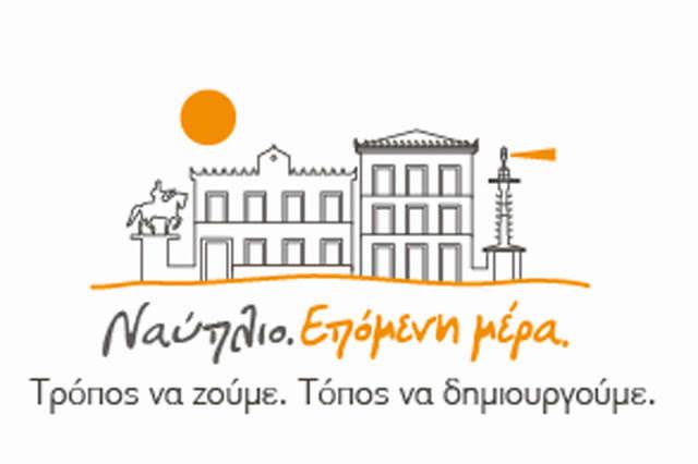 Ναύπλιο: Λαϊκισμός με σοβαρά συμπτώματα άγνοιας από τον κ. Λαμπρόπουλο