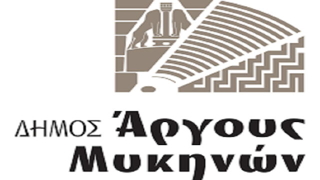 Κλείνουν τα σχολεία όλων των βαθμίδων στον Δήμο Άργους-Μυκηνών