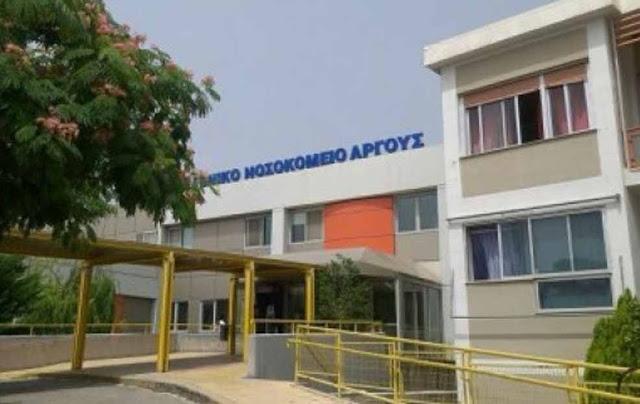 Στο κόκκινο του Νοσοκομείο Άργους-γεμίζουν οι κλίνες με ασθενείς covid-19
