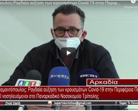 Β.Διαμαντόπουλος: Ραγδαία αύξηση των κρουσμάτων στην Περιφέρεια Πελοποννήσου
