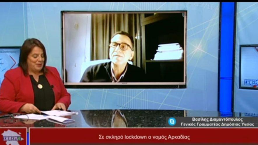 Τι λέει για σκληρότερους περιορισμούς σε Αργολίδα και Κορινθία ο Γ.Διευθυντής της Π.Πελοποννήσου