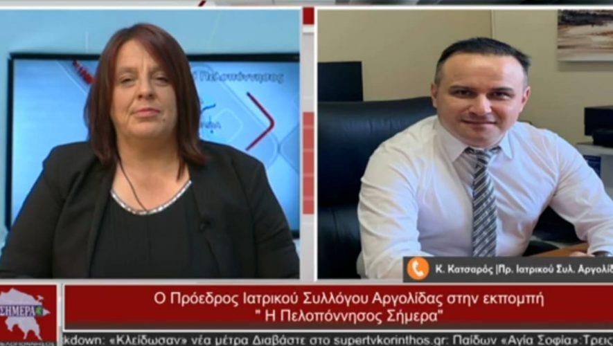 Δραματική έκκληση του Κ.Κατσαρού : Δεν υπάρχουν ΜΕΘ, προσέξτε την διασπορά(βίντεο)