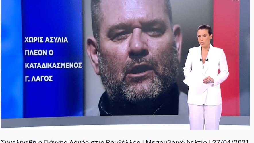 Συνελήφθη στο Βέλγιο ο Γιάννης Λαγός (βίντεο)