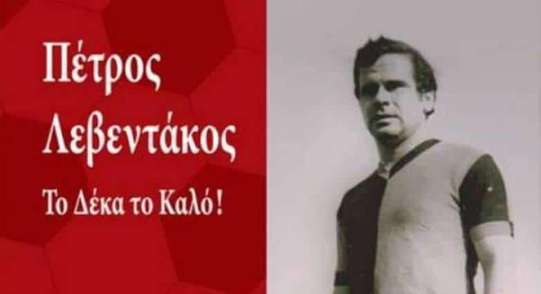 Πέθανε ο Πέτρος Λεβεντάκος, προπονητής και του Παναργειακού -